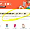 タイムセール祭りAmazonポイント7.5%+更に安く買う攻略法【2018年8月】