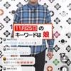グノシーQ速報 17Live青山プロデューサー登場 キーワードまとめと過去問