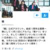 Twitterトップ20180506