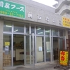 [20/08/31]「前友フーズ」の「名無し弁当(チーズinメンチカツ他)」 350円 #LocalGuides