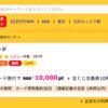 【ハピタス】楽天カード発行で最大10,800ANAマイル+α!週末ポイントアップ中
