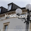 北イタリアの素敵なホテル・グレイフ