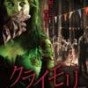【映画レビュー】クライモリ デッド・パーティのあらすじ・ネタバレ感想【今度はパーティだ!】