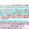 小学校英語のClassroom English①【小学校でもAll Englishなの?】