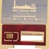 台湾旅行 現地SIM 台湾之星/T-STAR データ通信無制限5日840円をAmazonで購入