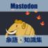 mastodon(マストドン)で生きるための象語・知識集