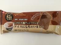 こだわり極チョコプリンをアイスにしちゃいました。味の再現度が高い!