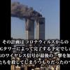 暴露動画(9.11の真相)その1(5Gの目的)