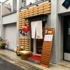 【今週のラーメン2796】 風は南から 学芸大学店 (東京・学芸大学) 塩ワンタン麺