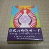「日本の神託カード」が可愛くて凄く不思議で問いに答えてくれる