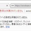 Chrome 56 のHTTPサイトへの日本語版警告