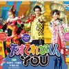 天才テレビくんYOU 番組内での西川貴教のキャラクター名が判明?