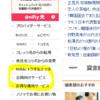 SoftBank光からドコモ光に契約を変えたら、対戦型ゲームがNGとなった