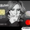 カーラたん、楽天YOSHIKIデザインカードを欲しがる。(SMじゃない。CM)
