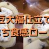 塩豆大福仕立てのもち食感ロール by ローソン