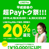 LINE Pay 平成最後の超Payトク祭!