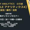 【11月25日 19時~】Google Analytics 4の無料オンライン勉強会を開催します(入退室自由・登録不要)