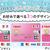 楽天PINKカードと楽天カードの違いを比較!楽天カードの機能そのままで4つ上乗せ♪