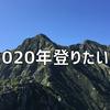 2020年登りたい山(富士山がよく見える) 3選とおまけ