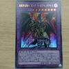 超魔導竜騎士-ドラグーン・オブ・レッドアイズ【アナコンダの相棒】