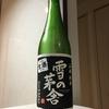 『雪の茅舎』山廃純米 齋彌酒造店(秋田県)