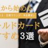 20代から始めるゴールドカード【おすすめ3選】