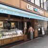 麻布十番Oslo Coffeeでつかの間の休憩