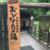 長野県白馬村 白馬八方温泉おびなたの湯