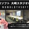 【モノリスソフト】新たに大崎スタジオが本格始動!技術があるなら参加したかったなぁ…
