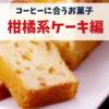 【コーヒーに合うお菓子】柑橘系ケーキ編 コーヒーとスイーツでフルーティを楽しもう!
