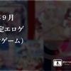 #ふゆくる #アイにコイ #ポンコワ #アイこめ #メルブラ 2021年9月発売予定エロゲ(美少女ゲーム)一覧