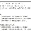 I LOVE MUSICAL,抽選当選!etc.