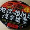 【12食目】サッポロ一番 東京 大久保 地獄の担担麺 護摩龍【30日間カップ麺生活】