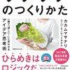 【新刊】 カカムマサナリのワクワクのつくりかた