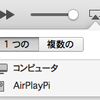 Network AudioをRaspberry Piで その2(音だしとAirPlay)