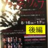 【謎解き】ミステリーナイト2019「ブラッディウルフ」に参加【後編】