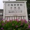 あぁ新潟交通電車線2