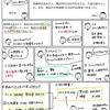 【問題編3】仕入諸掛(自分負担)