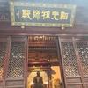 2019年2月上海、杭州の旅 その2 (完結編)
