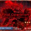 【艦これ2期】激闘!第三次ソロモン海戦(19秋イベE-6)戦力ゲージ