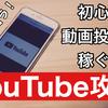 【副業2021】今からYouTubeを始めるのは遅い?初心者が動画投稿で稼ぐ方法について