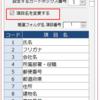 Access入門: カードボックスの項目名を設定する(基本項目設定)