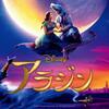 【映画】実写版 ディズニーのアラジン(吹き替え版)を観てきました アニメ・劇団四季・実写版、それぞれに良いとこあり