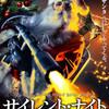 映画感想 - サイレント・ナイト 悪魔のサンタクロース(2012)