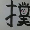 今日の漢字744は「撲」。昔北海道は相撲王国だった