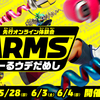 ARMS(アームズ)先行オンライン体験会 びーるウデだめし レビュー