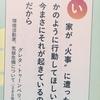【改訂版】新春かるた③ グレタさんと気候危機(気候変動、地球温暖化)