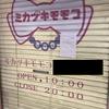 いきなり全店閉店。ショックが大きい…雑貨屋『ミカヅキモモコ』自己破産