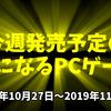 今週発売予定の気になるPCゲーム(2019/10/27~2019/11/02)