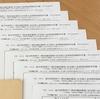 住宅借入金等特別控除申告書と残高証明書